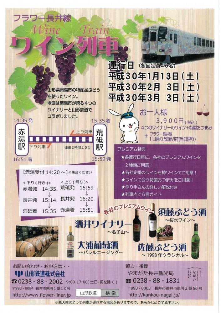 フラワー長井線特別企画 『ワイン列車』
