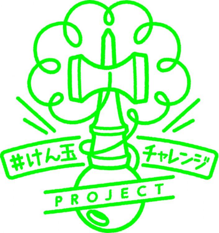 「けん玉の日2018in長井」 5/13(日)イベント限定! 5/12(土)前泊プラン