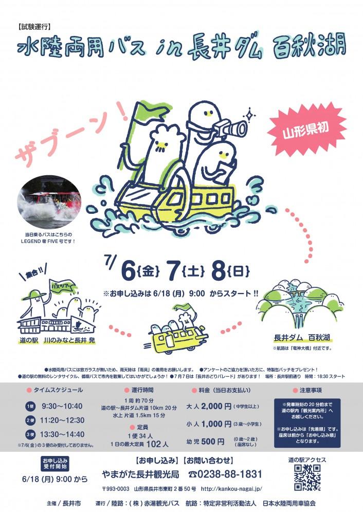 水陸両用バスin長井ダム百秋湖 ※募集は終了しました。