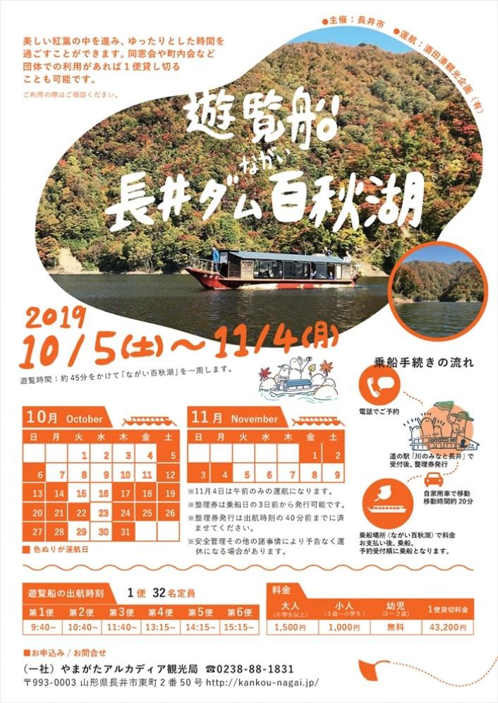 遊覧船 長井ダム百秋湖