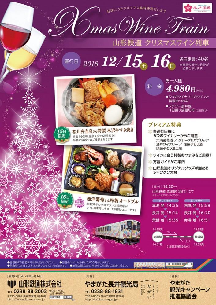 フラワー長井線 クリスマスワイン列車