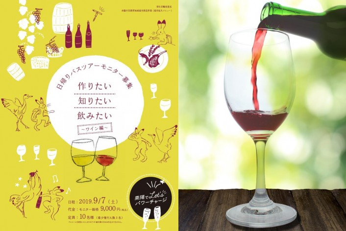 満員御礼【南陽でLet'sパワーチャージ 】作りたい・知りたい・飲みたい!〜ワイン編〜