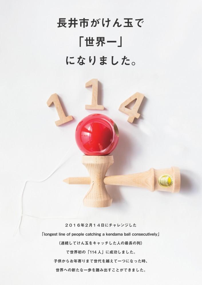 『ペア限定』長井けん玉記録世界一ツアー